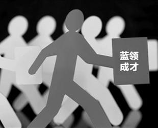 """""""中原技能大獎""""開始選拔 計劃評選表彰10位""""金藍領"""""""
