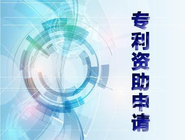 河南省再出扶貧新舉措 申請專利將給予資金資助