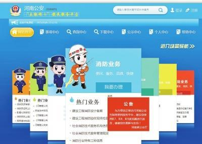 河南:289項公安業務可網上辦理 包括戶政出入境