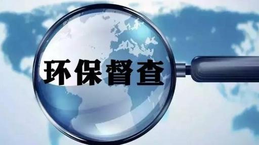 河南:第二批省委省政府環境保護督察組全部進駐開展工作