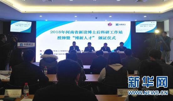 2018年河南省新設博士後科研工作站正式授牌