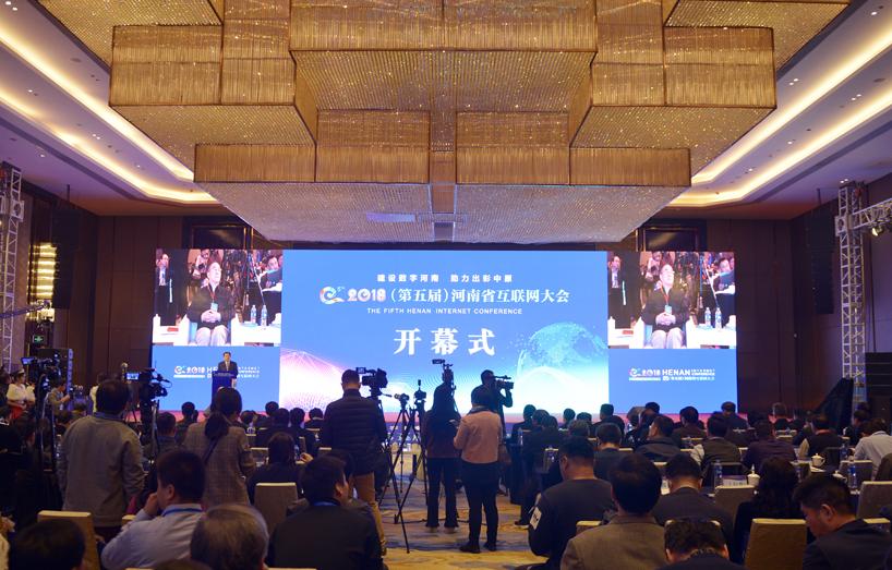 助力網絡強省建設 河南第五屆互聯網大會開幕