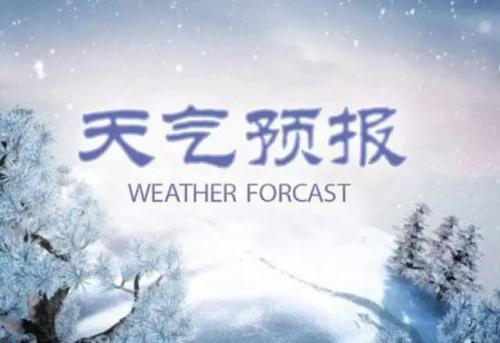 河南天氣開啟速凍模式 大風降溫降雨降雪都會來