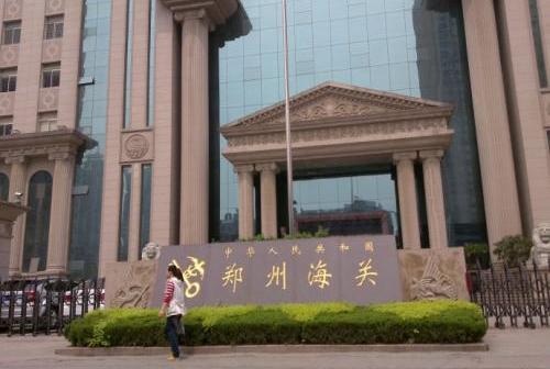 河南省前10個月進出口總值增長20.4%