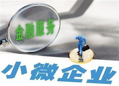 截至今年9月末河南小微企業貸款余額超3000億元
