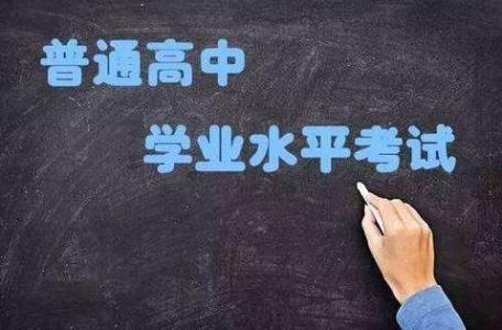 河南高中學業水平考試方案敲定 全省統考10個學科
