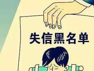 鄭州市出臺信用修復辦法 給失信者改過自新機會