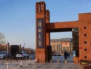 鄭州大學獲批承辦格魯吉亞第比利斯自由大學孔子學院