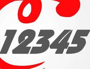 河南省將建統一政務服務熱線平臺 咨詢投訴舉報撥打12345