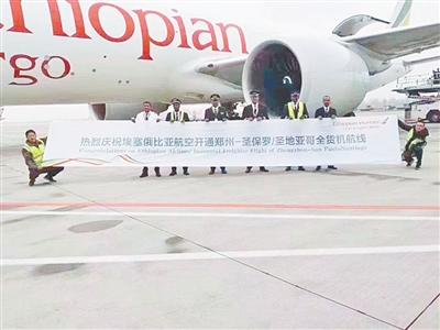 鄭州首條經非洲至南美洲 洲際貨運航線正式開通