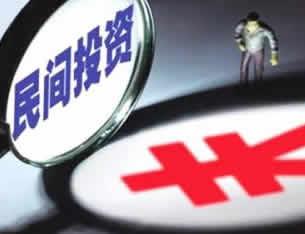 河南省向民間資本推介218個重點領域項目