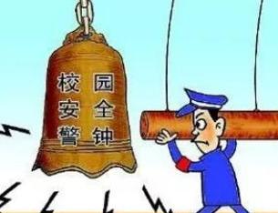 """河南省校園安全狀況如何 22個督導組入校""""體檢"""""""