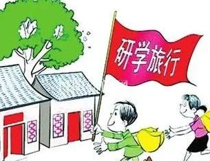 河南:學校每年至少一次研學旅行