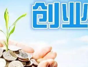鄭州今年創業擔保貸款扶持范圍擴大