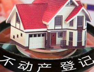 """鄭州市不動産登記開啟""""互聯網+金融"""""""