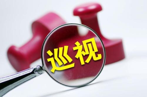 省委巡視組集中向十屆省委第五輪被巡視單位反饋巡視情況