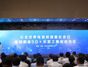 """河南省在十大領域啟動 """"5G+""""示范工程"""