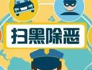 鄭州市掀起掃黑除惡強大攻勢