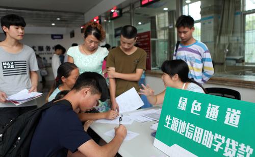 河南:生源地信用助學貸款申請受理工作已啟動