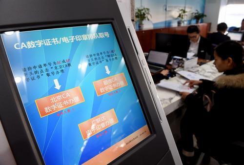 河南省推進公共資源交易平臺數字證書互認