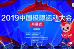2019中國極限運動大會在河南濮陽開幕