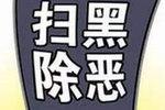 """漯河:深化""""一村一警""""助推掃黑除惡專項行動"""
