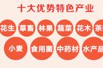 河南省重點建設十大優勢特色農業基地