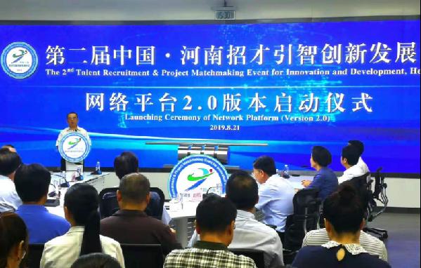中國·河南招才引智創新發展大會網絡平臺2.0版上線