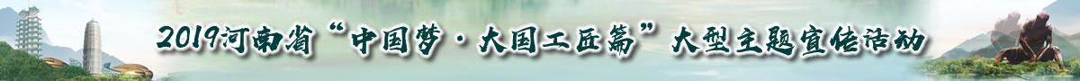 中國夢·大國工匠篇