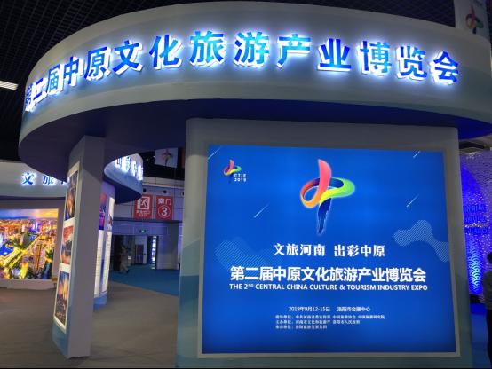 第二屆中原旅遊文化産業博覽會暨河洛文化旅遊節開幕