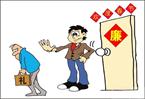 省紀委通報4起違反中央八項規定精神典型問題
