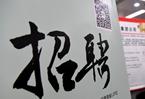 第七屆大中城市聯合招聘高校畢業生(秋季)河南站巡回招聘會將啟幕