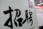 鄭州19家市屬事業單位公開招聘工作人員