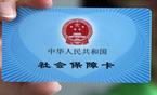 鄭州市2019年度居民醫療保險費開始繳納