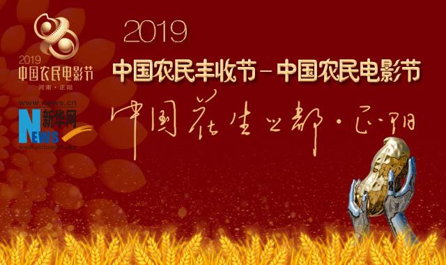 2019中國農民豐收節——中國農民電影節