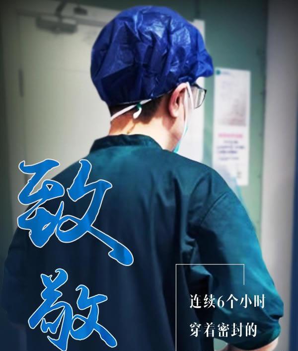 """【新華網連線武漢】我在武漢,身披""""戰衣""""保護你!"""