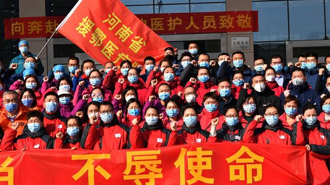 河南省第十批支援湖北醫療隊出徵
