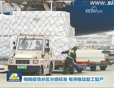 """鄭州貨運航班不間斷 """"空中絲路""""復工忙"""