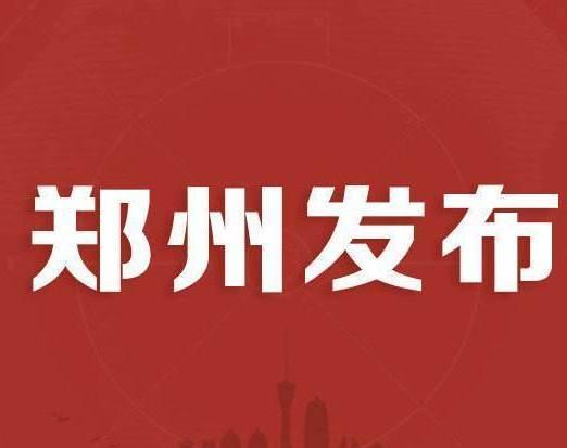 河南鄭州將發放4億元消費券