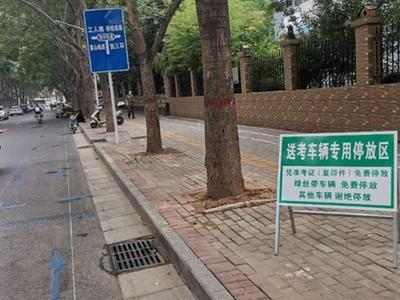 鄭州城管為高考送考車輛專設免費停車區