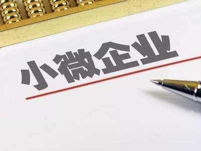 河南省發放首批普惠小微企業信貸支持計劃資金