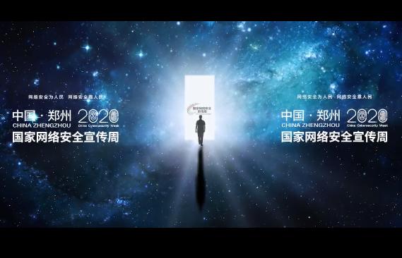 """2020,你好!""""國家網絡安全宣傳周""""預告片上映"""