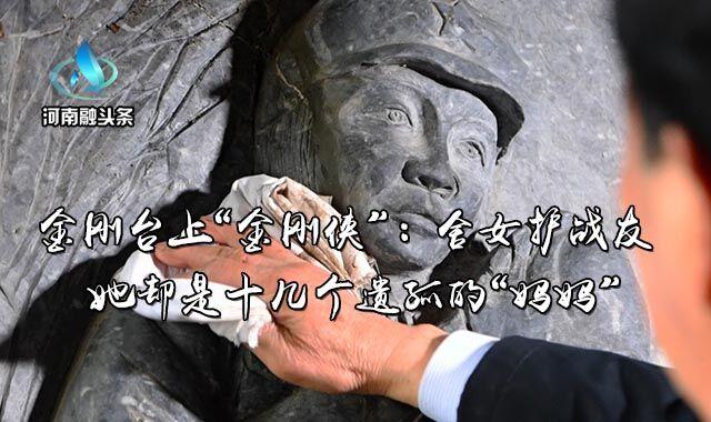 """金剛臺上""""金剛俠"""":舍女護戰友 她卻是十幾個遺孤"""