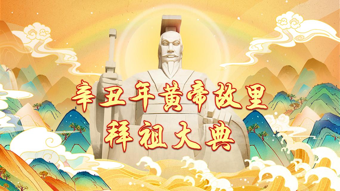 新華雲直播|辛醜年黃帝故裏拜祖大典