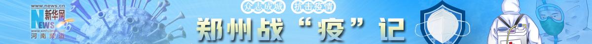 """鄭州戰""""疫""""記"""