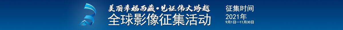 """""""美麗幸福西藏·見證偉大跨越""""第二屆中國西藏網絡影像節"""