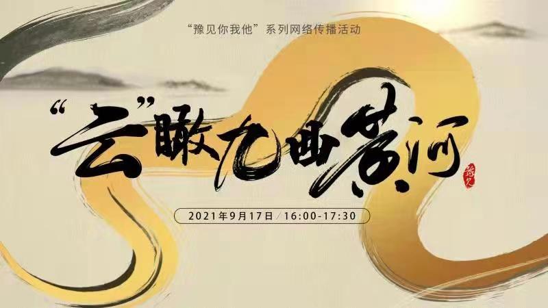 《雲瞰九曲黃河》宣傳片