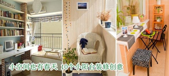 10个小阳台装修创意