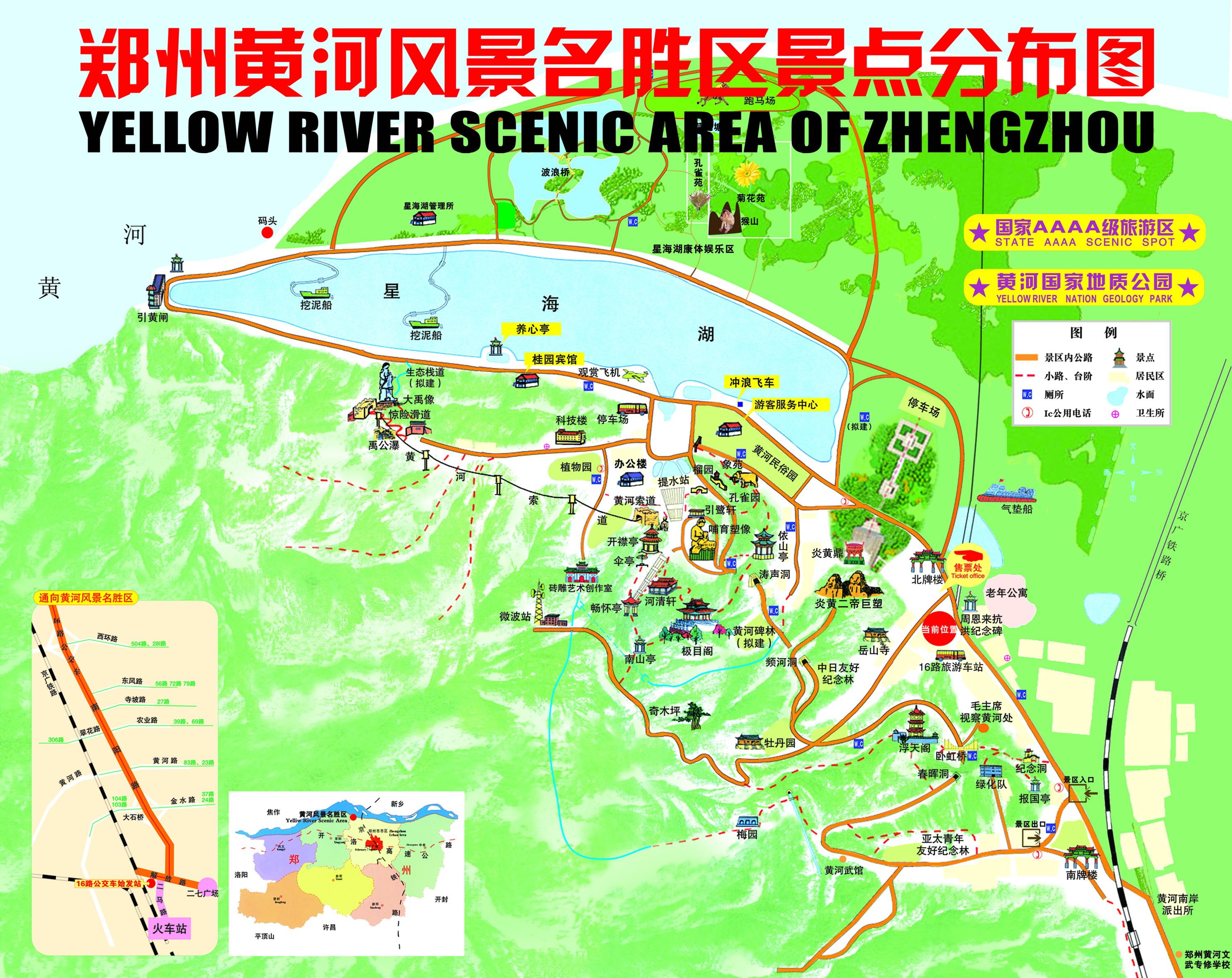 黄河风景名胜区--交通路线;